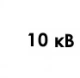 Концевые и соединительные муфты на напряжение до 10 кВ