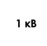 Концевые и соединительные муфты на напряжение до 1 кВ
